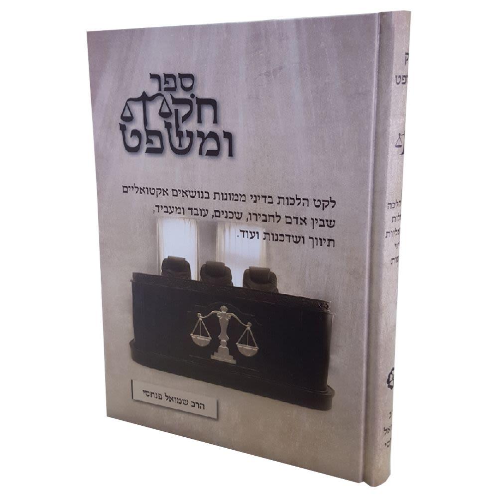 ספר חוק ומשפט - הרב שמואל פנחסי