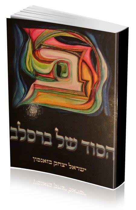 הסוד של ברסלב – הרב יצחק בזאנסון