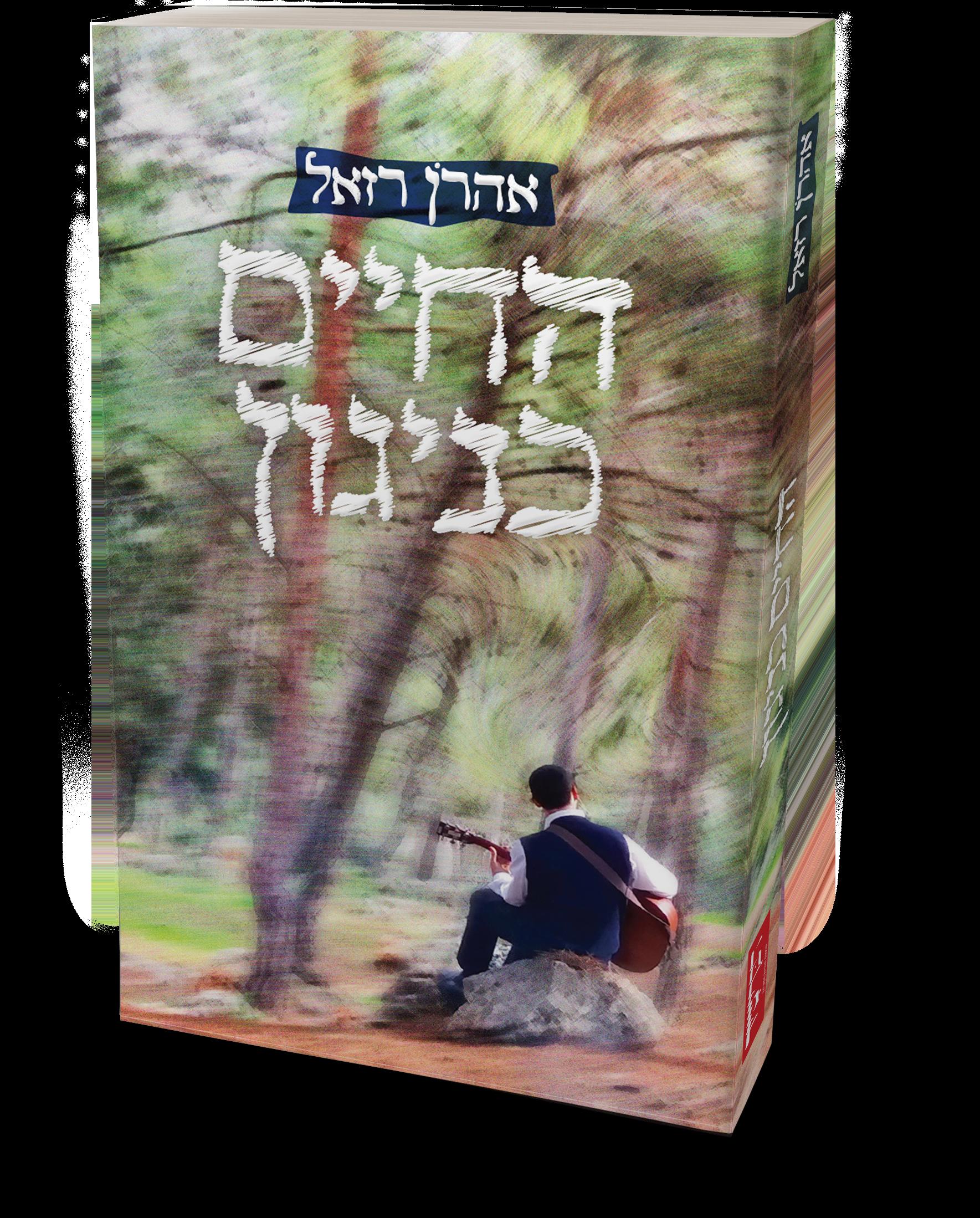 ספר החיים כניגון - אהרון רזאל