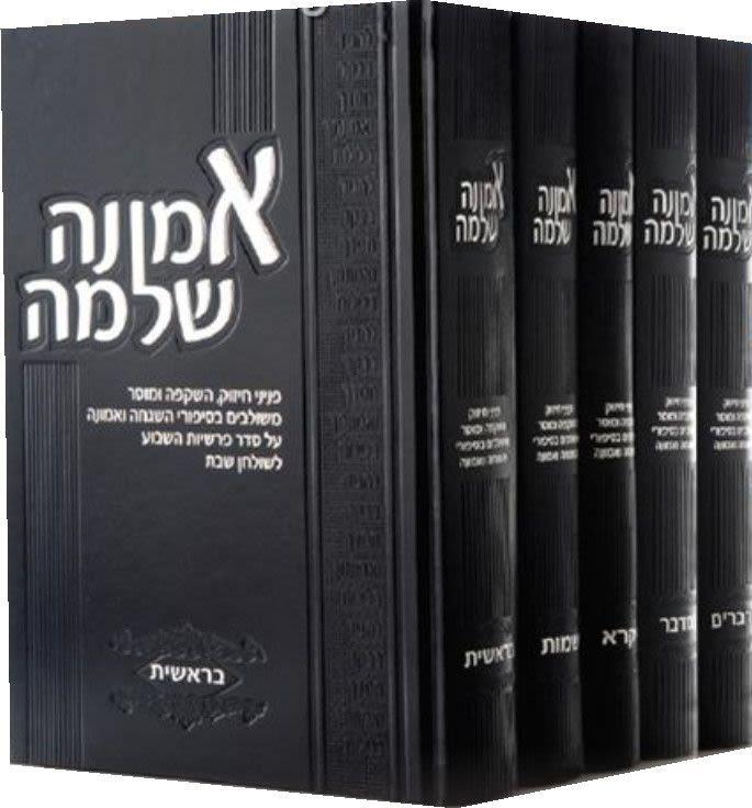 סט אמונה שלמה על התורה - הרב צבי נקר, 5 כרכים