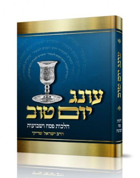 עונג יום טוב - הלכות פסח ושבועות, הרב ישראל שריקי