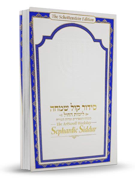 The Artscroll Weekday Sephardic Siddur Kol Simhah
