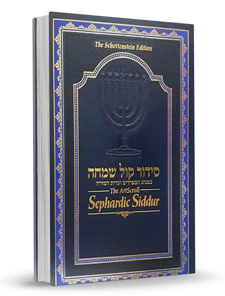 The Artscroll Sephardic Siddur Kol Simhah
