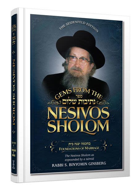 Gems from Nesivos Sholom-Foundations of Marriage
