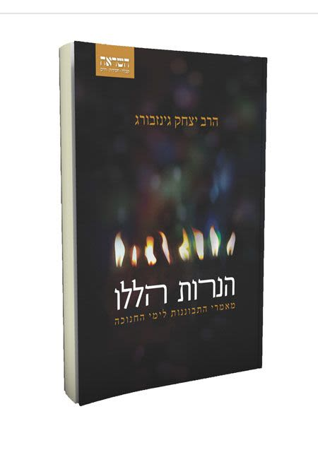 הנרות הללו – מאמרי התבוננות לחנוכה – הרב יצחק גינזבורג