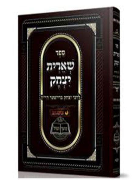 """שארית יצחק - הרב יצחק ברייטער הי""""ד"""