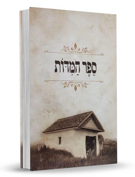 ספר המידות – הוצאת קב ונקי