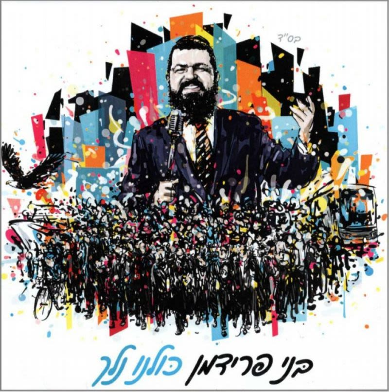 Benny Friedman - We'll All Go