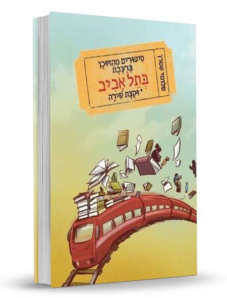 סיפורים מהדוכן ברכבת בתל אביב וקצת שירה