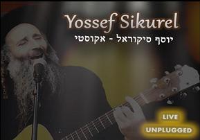 Yossef Sikurel - Shir L'Maalot (Psalm 121)