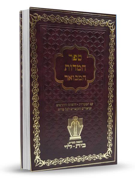 ספר המידות המבואר עם מקורות וביאורים