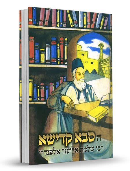 הסבא קדישא - רבי שלמה אליעזר אלפנדרי--- מחיר מתנה בלעדי למנויי הניוזלטר