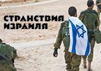 Странствия Израиля (Масей)