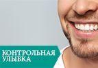 Контрольная улыбка