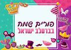 פורים שמח מרסלב ישראל!