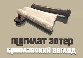 Мегилат Эстер  - бреславский взгляд