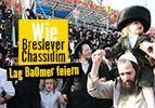 Wie Breslever Chassidim Lag BaOmer feiern