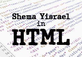 Shema Yisrael in HTML