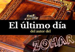 El último día del autor del Zohar