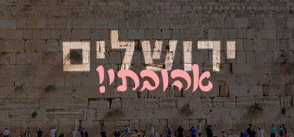 ירושלים אהובתי!