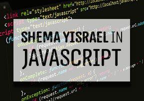 Shema Yisrael in Java