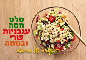 Lettuce, Cherry Tomato, and Sweet Potato Salad