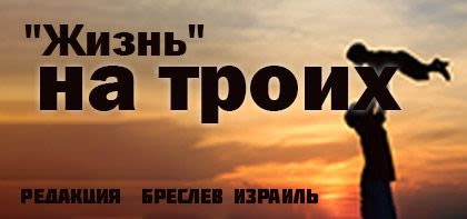 """""""Жизнь"""" на троих"""