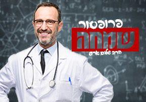 פרופסור שמחה