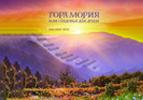 Гора Мория