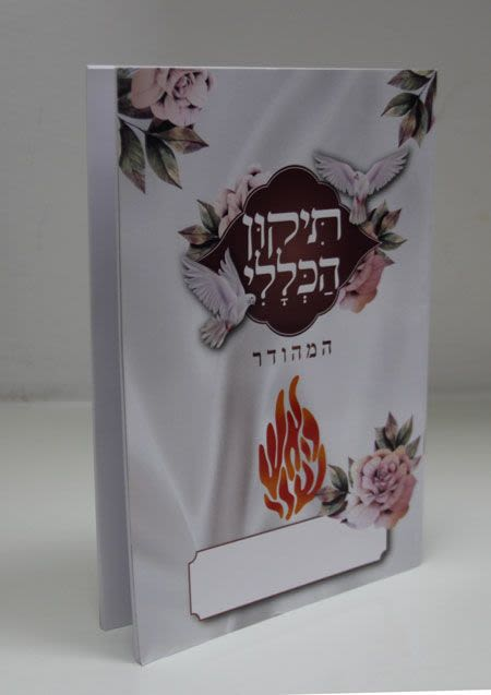 Elegant Tikkun Clali - White with Doves