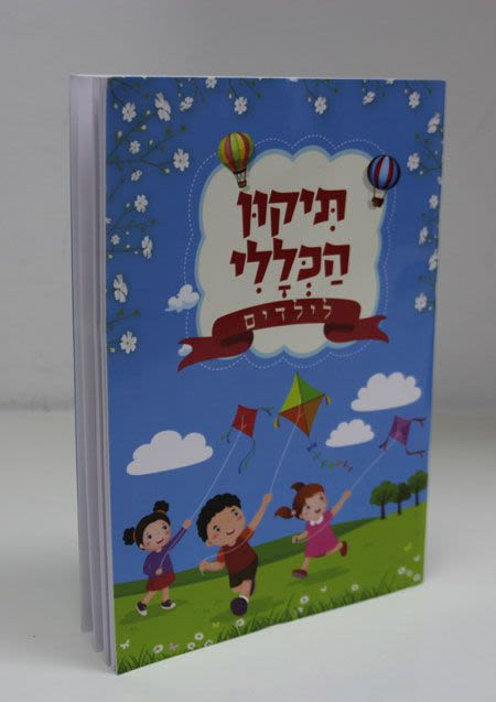 Tikkun Haklali for Children