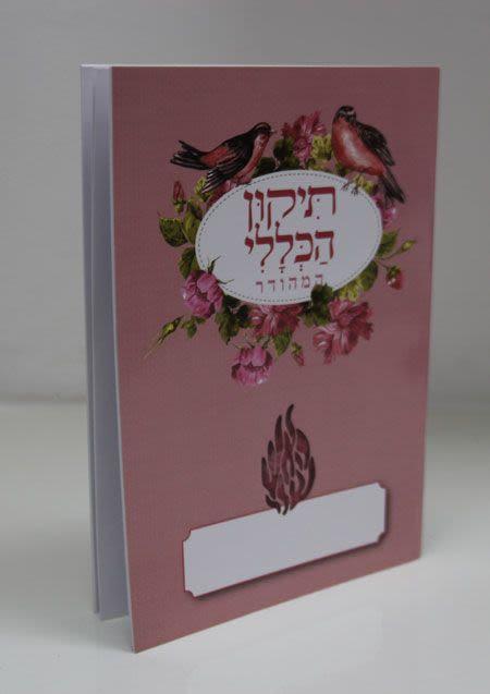Tikkun Haklali - Pink