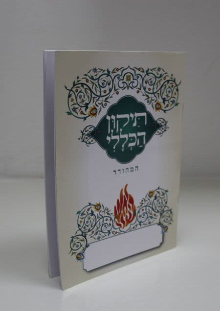 Tikkun Haklali - White with Decorations