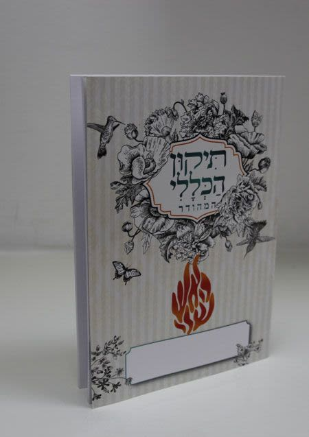 Tikkun Haklali - White with Special Decorations