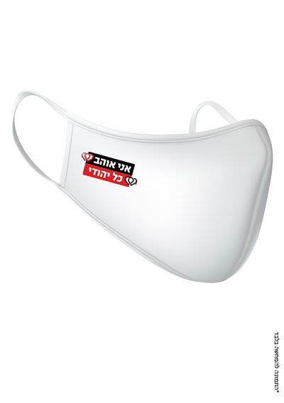 "Face Mask with ""I Love Every Jew"" Printed on Side - in White"