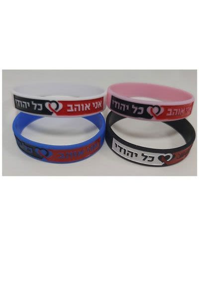 "Set of Four Silicone Bracelets with ""I Love Every Jew"""