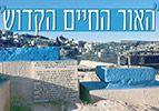 Ohr HaChaim HaKadosh