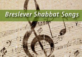 Breslever Shabbat Songs