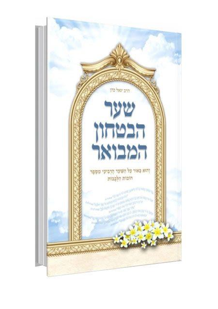 שער הביטחון המבואר-הרב יגאל כהן