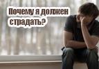 Почему я должен страдать? (4)