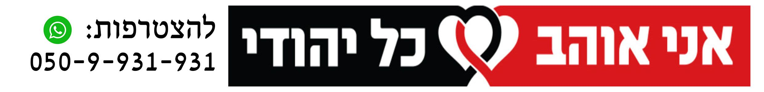 "Sticker - ""I Love Every Jew"""