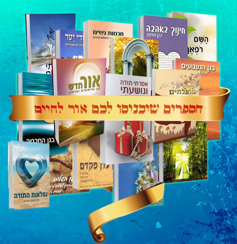 Rabbi Arush Book Set - Hebrew