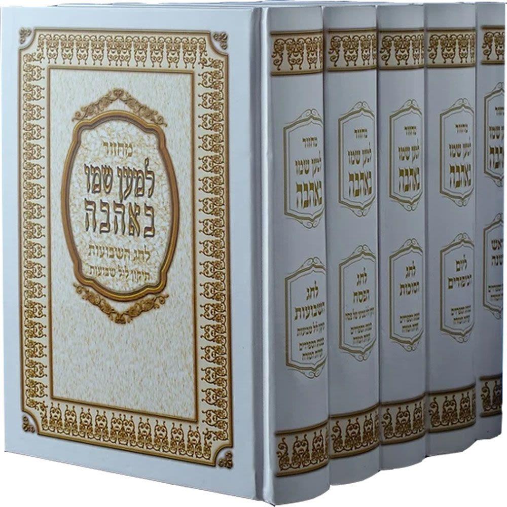 Махзор на праздники: Песах, Шавуот, Сукот, Йом-Кипур, Рош аШана. (ивр.)