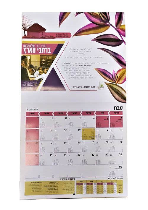Breslev Calendar 2020-2021