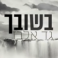 B'Shuvcha (In Your Return)