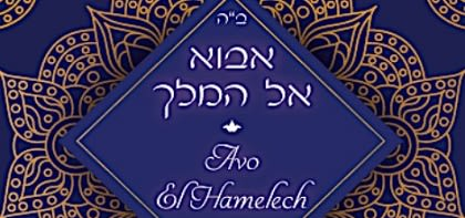 Avo El Hamelech (I Will Come Before the King)