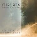 Adam Yesodo (אדם יסודו)