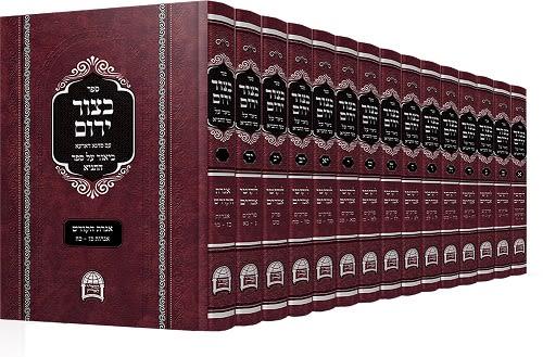 סט בצור ירום 15 כרכים - הרב יורם אברג'ל (המהדורה החדשה)