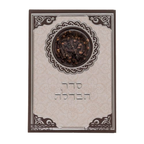 """Seder Havdalah"" (Order of Havdalah) with Spices"
