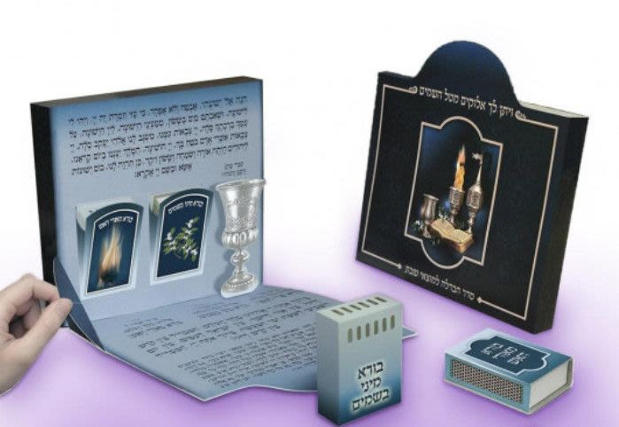 "Complete Havdalah Set from ""Malchut Waxsberger"""